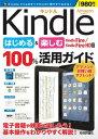 Amazon Kindle はじめる&楽しむ 100%活用ガイド 【Kindle Fire / Kindle Fire HD 対応】【電子書籍】[ リンクアップ ]