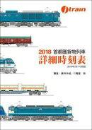 2018 首都圏貨物列車 詳細時刻表