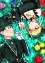 死神坊ちゃんと黒メイド(8)【電子書籍】[ 井上小春 ]