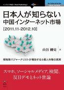 日本人が知らない中国インターネット市場[2011.11-2012.10]