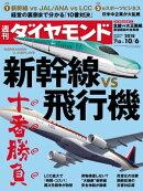 週刊ダイヤモンド 18年10月6日号