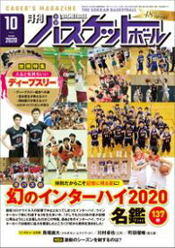 月刊バスケットボール 2020年 10月号 [雑誌]【電子書籍】
