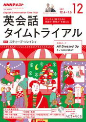 NHKラジオ 英会話タイムトライアル 2017年12月号[雑誌]