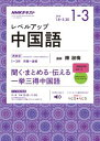 NHKラジオ レベルアップ中国語 2018年1月〜3月[雑誌]【電子書籍】