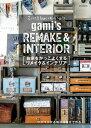 らくがき屋gamiのものづくり日記 お家をかっこよくするリメイク&インテリア【電子書籍】[ gami ]