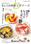 NHK きょうの料理 ビギナーズ 2017年7月号[雑誌]