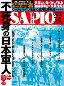 SAPIO (サピオ) 2018年 7・8月号