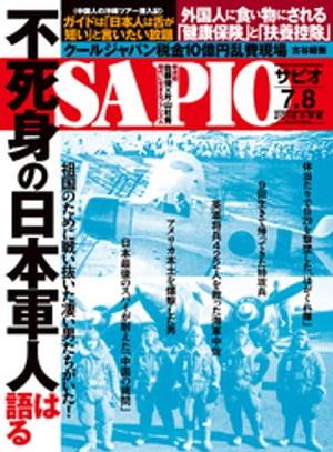 SAPIO (サピオ) 2018年 7・8月号【電子書籍】[ SAPIO編集部 ]