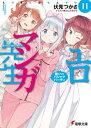 エロマンガ先生(11) 妹たちのパジャマパーティ【電子書籍】[ 伏見 つかさ ]