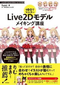 10日でマスター Live2Dモデルメイキング講座【電子書籍】[ fumi ]