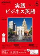 NHKラジオ 実践ビジネス英語 2017年5月号[雑誌]