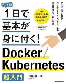 たった1日で基本が身に付く! Docker/Kubernetes超入門【電子書籍】[ 伊藤 裕一 ]