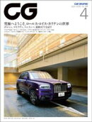 CG(CAR GRAPHIC)2020年4月号