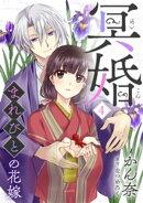 冥婚〜まれびとの花嫁〜(4)