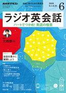 NHKラジオ ラジオ英会話 2020年6月号[雑誌]