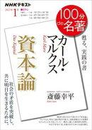 NHK 100分 de 名著 カール・マルクス『資本論』 2021年1月[雑誌]
