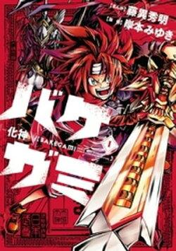 バケガミー化神ー(1)