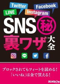 SNS(秘)裏ワザ大全【電子書籍】[ 三才ブックス ]