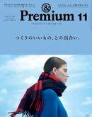 &Premium(アンド プレミアム) 2019年11月号 [つくりのいいもの、との出合い。]
