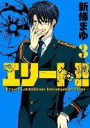 エリート!!〜Expert Latitudinous Investigation TEam〜(3)