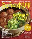 NHK きょうの料理 2018年1月号[雑誌]