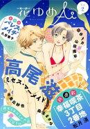 花ゆめAi Vol.2