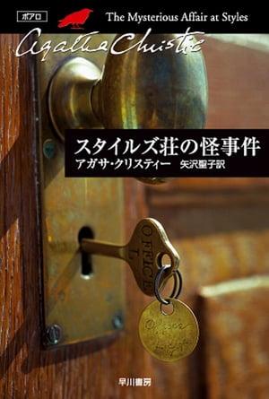 スタイルズ荘の怪事件【電子書籍】[ アガサ クリスティー ]
