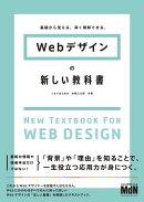 Webデザインの新しい教科書 基礎から覚える、深く理解できる。