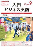 NHKラジオ 入門ビジネス英語 2017年9月号[雑誌]