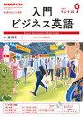NHKラジオ 入門ビジネス英語 2017年9月号[雑誌]【電子書籍】
