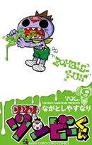 ゾゾゾ ゾンビーくん(9)
