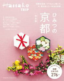 Hanako TRIP ひみつの京都 完全版【電子書籍】[ マガジンハウス ]