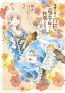 復讐を誓った白猫は竜王の膝の上で惰眠をむさぼる 2