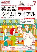 NHKラジオ 英会話タイムトライアル 2017年7月号[雑誌]