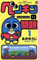ペンギンの問題(1)