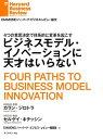 ビジネスモデル・イノベーションに天才はいらない【電子書籍】[ カラン・ジロトラ ]