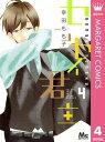 センセイ君主 4【電子書籍】[ 幸田もも子 ]