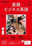 NHKラジオ 実践ビジネス英語 2018年2月号[雑誌]