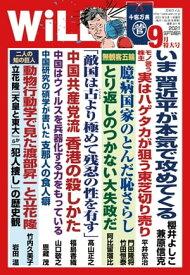 月刊WiLL 2021年 9月特大号【電子書籍】[ ワック ]