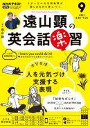 NHKラジオ 遠山顕の英会話楽習 2021年9月号[雑誌]