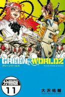 GREEN WORLDZ 分冊版(11)