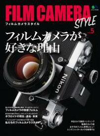 FILM CAMERA STYLE vol.5【電子書籍】