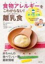 食物アレルギーをこわがらない!はじめての離乳食【電子書籍】[ 伊藤浩明 ]