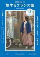 NHKテレビ 旅するフランス語 2018年12月号[雑誌]