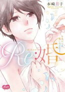 Re:婚【単行本】(1)