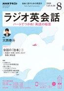 NHKラジオ ラジオ英会話 2020年8月号[雑誌]