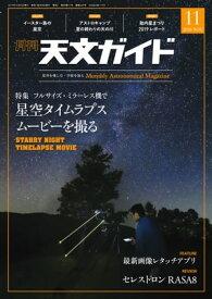天文ガイド2019年11月号【電子書籍】[ 天文ガイド編集部 ]