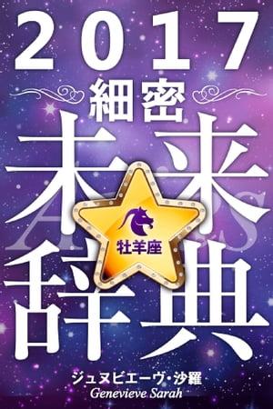 2017年占星術☆細密未来辞典牡羊座【電子書籍】[ ジュヌビエーヴ・沙羅 ]
