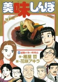 美味しんぼ(90)【電子書籍】[ 雁屋哲 ]