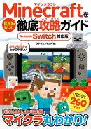 Minecraftを100倍楽しむ徹底攻略ガイド Nintendo Switch対応版